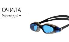 Arena Очила