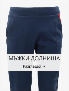Мъжки долнища