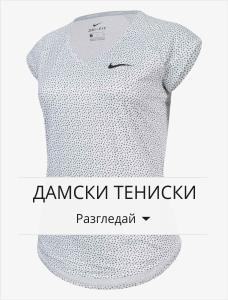 Дамски тениски