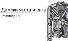 Дамски якета и сака Please