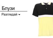 Мъжки блузи Imperial