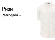Мъжки ризи Imperial