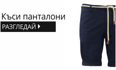 Мъжки къси панталони Imperial