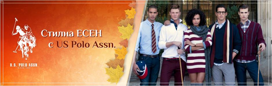 Стилна есен с U.S. Polo Assn.
