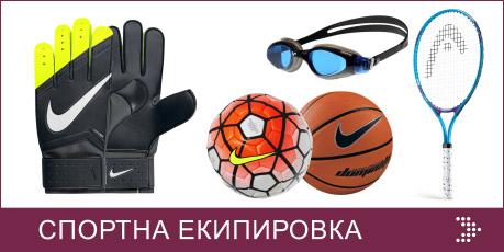 Спортна екипировка