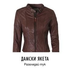 Дамски якета