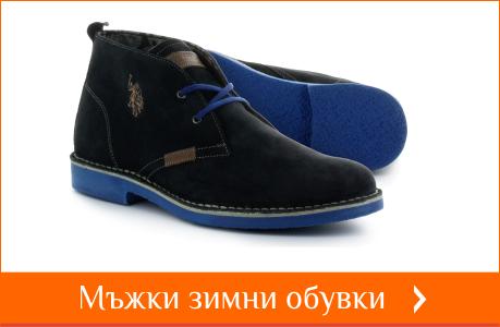 Мъжки зимни обувки